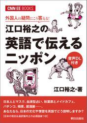 [音声DL付き]外国人の疑問にこう答える!江口裕之の英語で伝えるニッポン(CNNEE BOOKS)