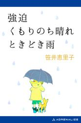 強迫 くもりのち晴れ ときどき雨