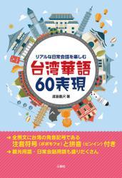 【音声DL付】リアルな日常会話を楽しむ 台湾華語60表現
