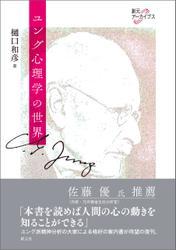 創元アーカイブス ユング心理学の世界