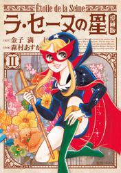 ラ・セーヌの星【愛蔵版】