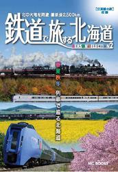 鉄道で旅する北海道 シーズンセレクション2