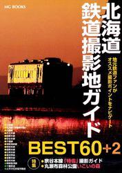 北海道鉄道撮影地ガイド BEST60+2