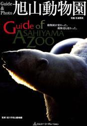 ガイドブック旭山動物園