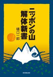 ニッポンの山「解体新書」
