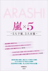 ARASHI 嵐×5 ~5人で嵐、5人は嵐~