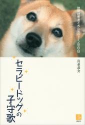 セラピードッグの子守歌 認知症患者と犬たちの3500日