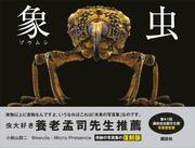 象虫 Weevils:Micro Presence 復刻版