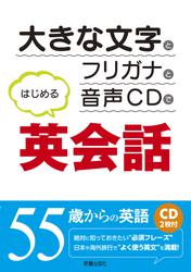 CD付 大きな文字とフリガナと音声CDではじめる英会話 <CD無しバージョン>