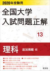 2020年受験用 全国大学入試問題正解 理科(追加掲載編)