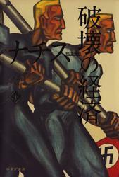 ナチス 破壊の経済 下――1923-1945