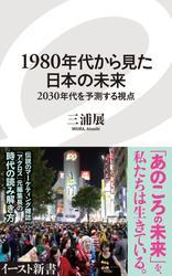 1980年代から見た日本の未来 2030年代を予測する視点