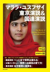 [生声音声ダウンロード付き]マララ・ユスフザイ 東京演説&国連演説