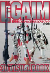 重戦機エルガイム3Dビジュアルブック