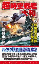 超時空戦艦「大和」(2)新編連合艦隊マリアナ奪還!