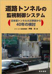 道路トンネルの監視制御システム
