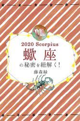 2020年の蠍座の秘密を紐解く!
