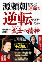源頼朝はなぜ運命を逆転できたのか ―令和日本に必要な「武士の精神」―