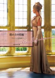 塔の上の花嫁【ハーレクイン文庫版】