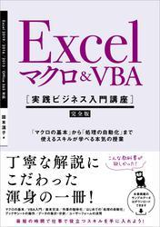 Excel マクロ&VBA [実践ビジネス入門講座]【完全版】 「マクロの基本」から「処理の自動化」まで使えるスキルが学べる本気の授業