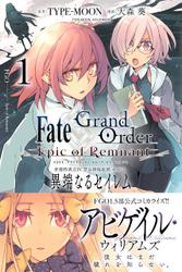 Fate/Grand Order -Epic of Remnant- 亜種特異点Ⅳ 禁忌降臨庭園 セイレム 異端なるセイレム