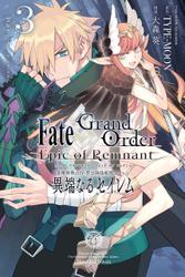 Fate/Grand Order -Epic of Remnant- 亜種特異点IV 禁忌降臨庭園 セイレム 異端なるセイレム
