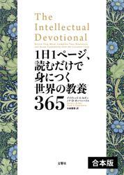 1日1ページ、読むだけで身につく世界の教養365 【3冊合本版】