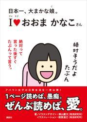 日本一、大まかな娘。 アイラブ おおまかなこさん