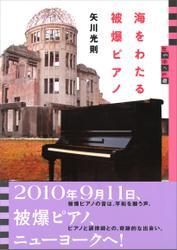 世の中への扉 海をわたる被爆ピアノ