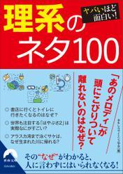 ヤバいほど面白い! 理系のネタ100