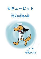 犬キューピット 呪犬の怨嗟の渦