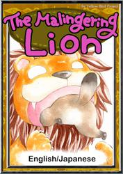 The Malingering Lion 【English/Japanese versions】