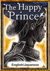 The Happy Prince 【English/Japanese versions】