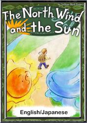 The North Wind and the Sun 【English/Japanese versions】