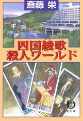 四国綾歌殺人ワールド〈新装版〉