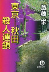 東京ー秋田殺人連鎖〈新装版〉