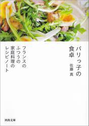 パリっ子の食卓 フランスのふつうの家庭料理のレシピノート