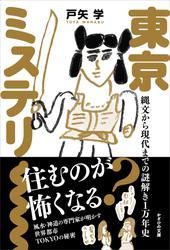 東京ミステリー 縄文から現代までの謎解き1万年史