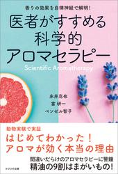 医者がすすめる科学的アロマセラピー 香りの効果を自律神経で解明!