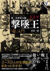 第二次世界大戦 ドイツ撃墜王「超」入門