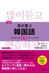 【音声DL付】改訂版 耳が喜ぶ韓国語