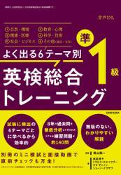 【音声DL付】よく出る6テーマ別 英検 総合トレーニング準1級