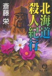 北海道殺人紀行〈新装版〉