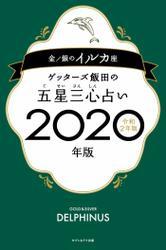 ゲッターズ飯田の五星三心占い2020年版 金/銀のイルカ座