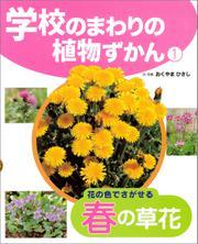 学校のまわりの植物ずかん 花の色でさがせる春の草花