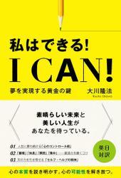 I Can! 私はできる! ―夢を実現する黄金の鍵―