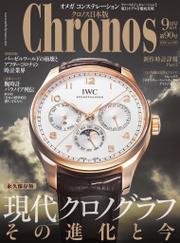 クロノス日本版 no.090