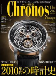 クロノス日本版 no.091