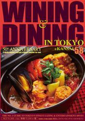 WINING & DINING in TOKYO(ワイニング&ダイニング・イン・東京) 58