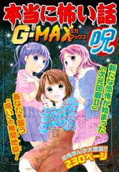 本当に怖い話G-MAX 呪